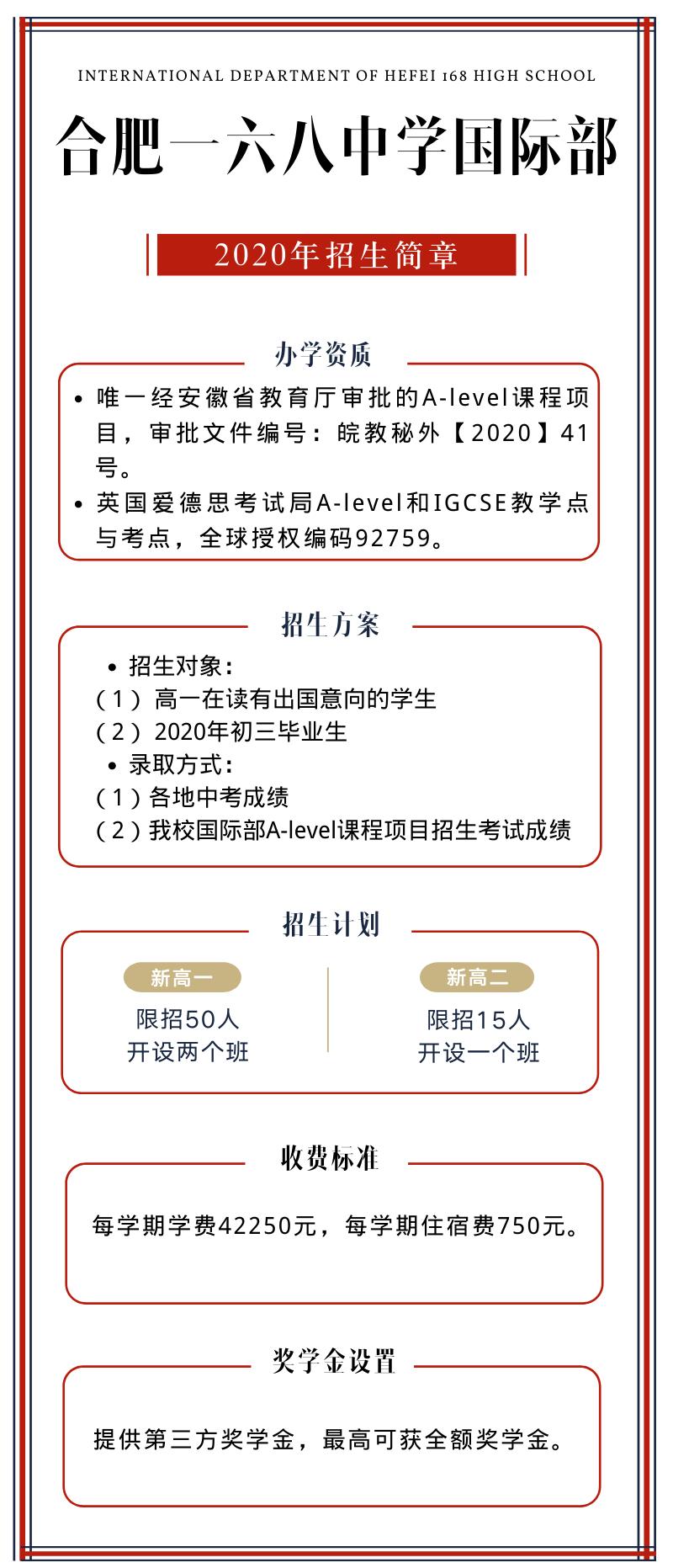 合肥一六八中学国际部招生简章