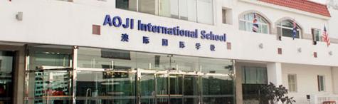 北京澳际国际学校介绍