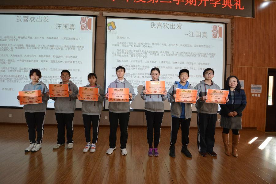 北京八十中国际部开学典礼