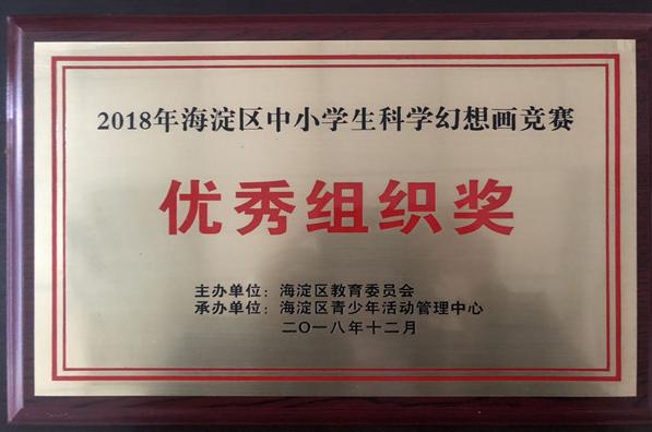 北京二十一世纪国际学校学生在2018年海淀中小学生科学幻想画竞赛中获佳绩