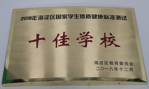 北京二十一世纪国际学校在国家学生体质健康标准测试中获海淀区第二