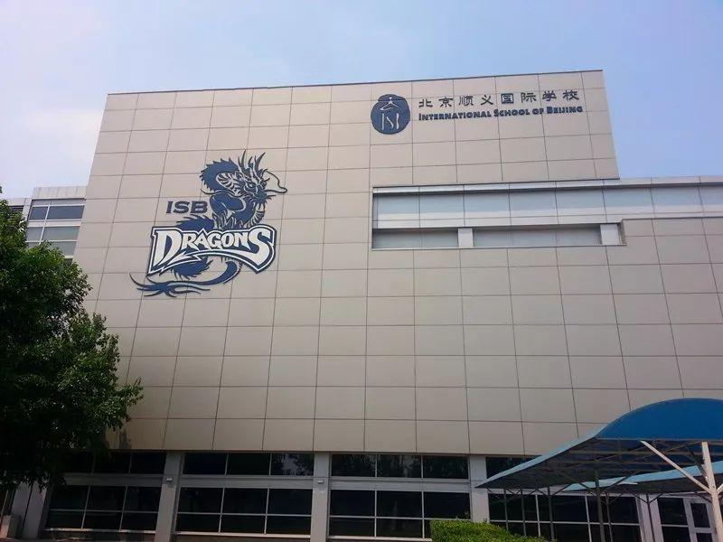 北京顺义国际学校招生简章