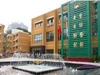 北京实验外国语学校学费 初中和高中部简介