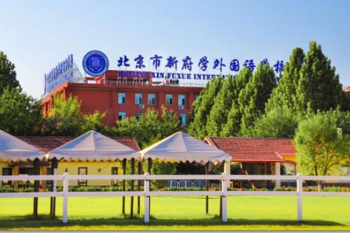 北京新府学外国语学校初小部校园体验日预约啦,10月13日