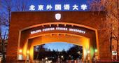 北京外国语大学国际高中2020年招生计划
