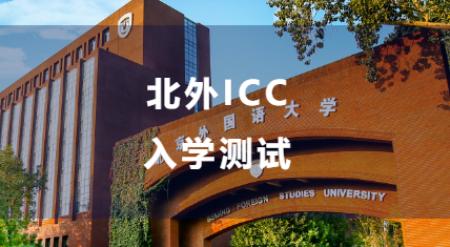 北京外国语大学国际课程中心开放日详情
