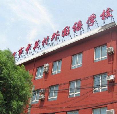 北京加拿大国际学校2020-2021学年学费