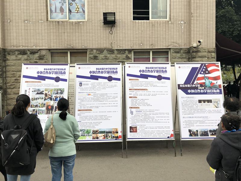重庆八中国际部——热腾腾的冬令营线下宣讲活动