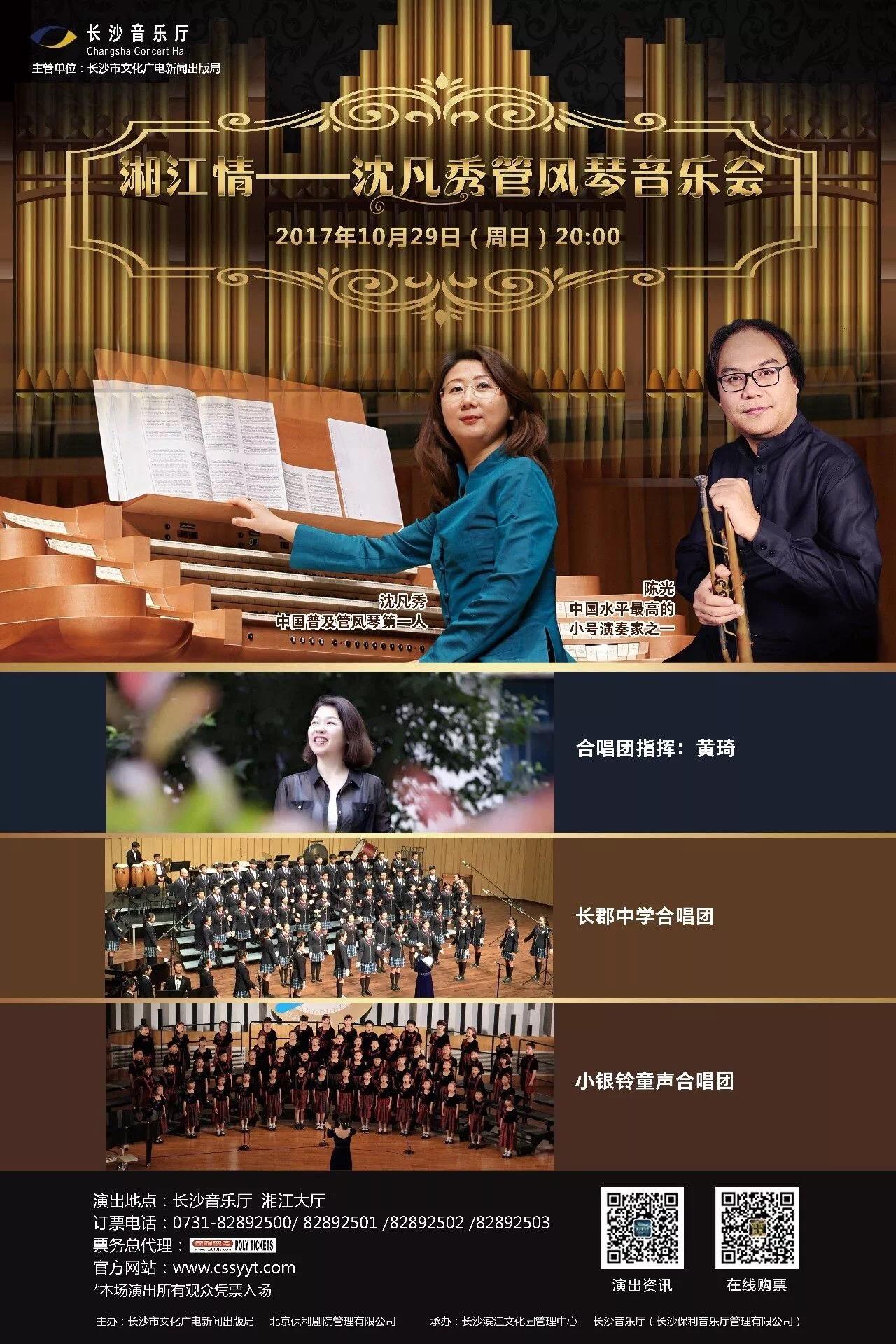 """校合唱团与""""乐器之王""""同台,助阵沈凡秀管风琴音乐会"""
