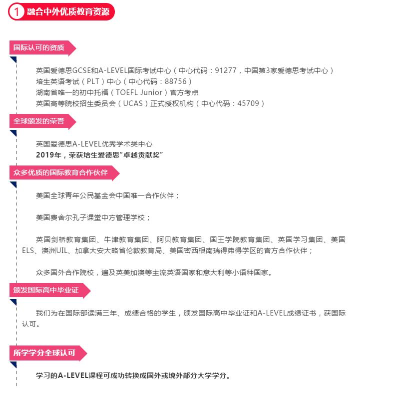 长沙同升湖实验学校2020年秋季国际部招生简章