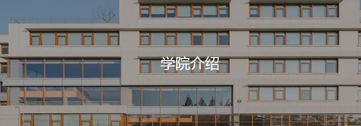 上海德英乐学院介绍