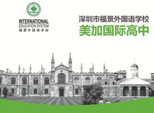 深圳福景外国语学校国际班2020年招生简章一览
