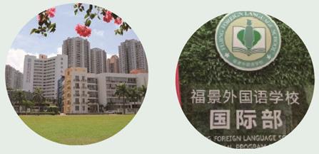 深圳市福景外国语学校国际班学费一年多少钱?