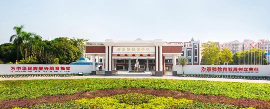 广东碧桂园学校2021年招生报名