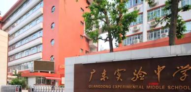 广东实验中学国际班招生对象及学费