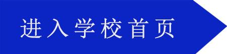 上海领科国际学校怎么样?我家孩子适合上吗?