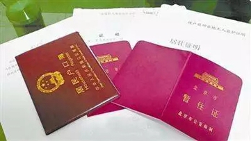 非京籍入读北京国际学校需要办理哪些证件?