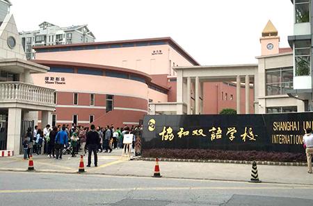 协和双语在上海有多少校区?三分钟弄懂这所沪上知名国际校