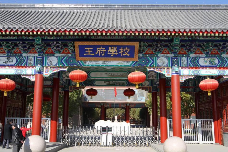 北京王府学校2018年招生简章及入学条件汇总