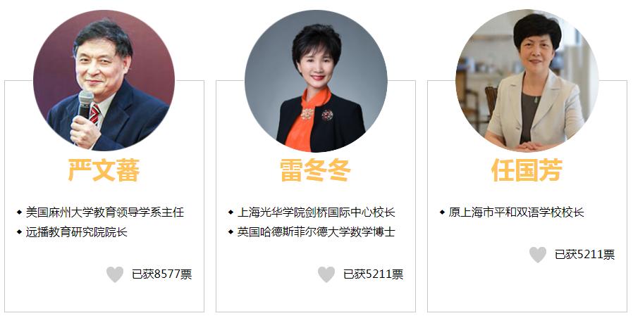 上海国际学校2018年择校展会 远播教育第一季择校展