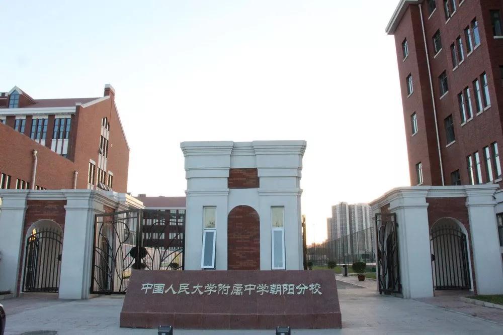 2018人大附中朝阳分校国际部招生简章及学费入学条件