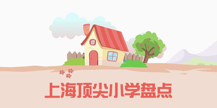 上海顶尖的小学有哪些?学费招生条件汇总