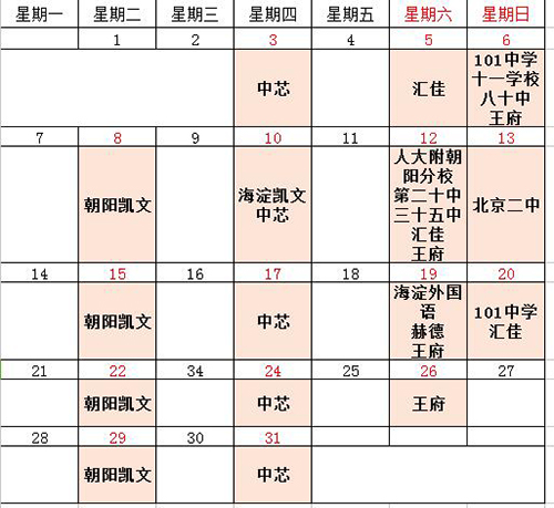 2018年北京国际学校五月招生考试开放日时间整理 不要错过!