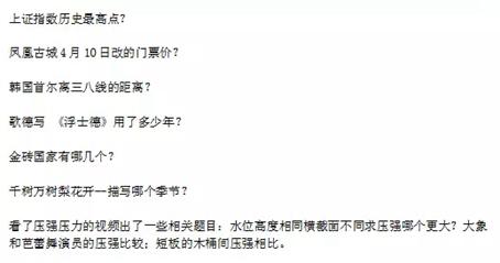 上海国际学校考试卷