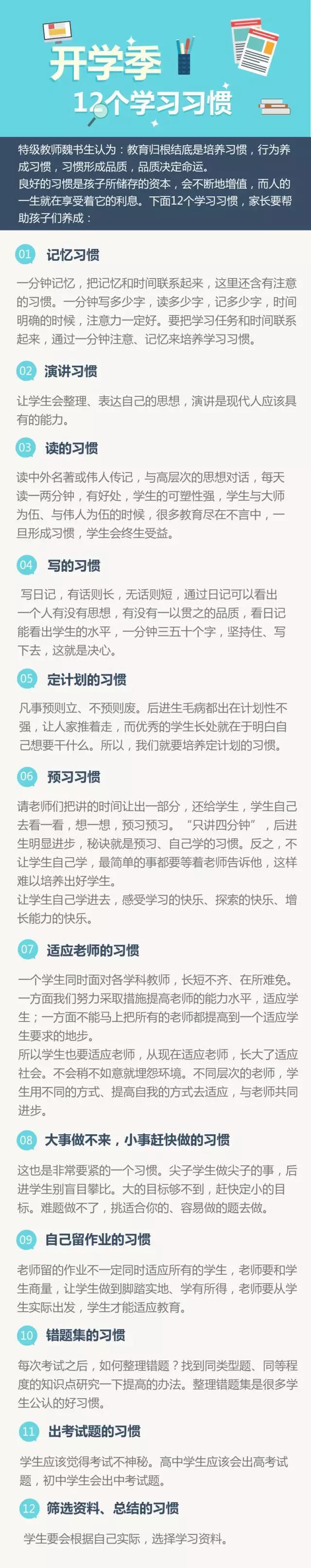 上海新纪元双语学校入学攻略