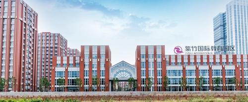 上海紫竹国际教育怎么样?