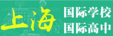 上海国际学校如何选择教师?