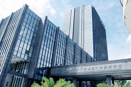 上海师范大学附属第二外国语学校 怎么样