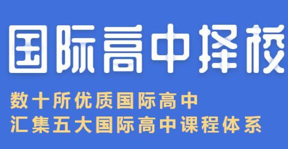 上海国际学校的管理真的适合孩子吗?