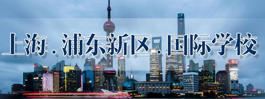 2019年上海浦东新区国际学校一览表,包括学费和开始课程