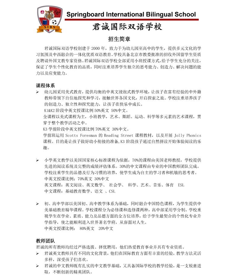 北京君诚国际双语学校招生简章