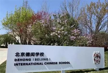 北京德闳学校