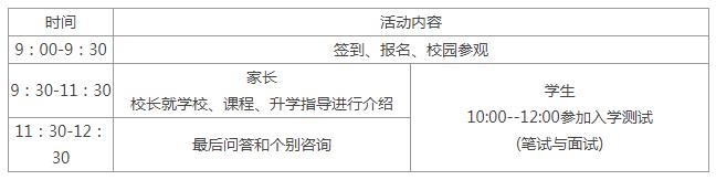 上海诺美学校2020年校园开放日邀请函