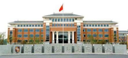 淮安市嘉洋国际学校2020年招生简章