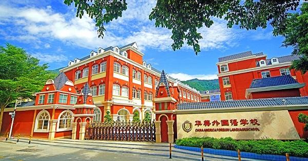 深圳罗湖华美外国语学校正式成为IB候选学校