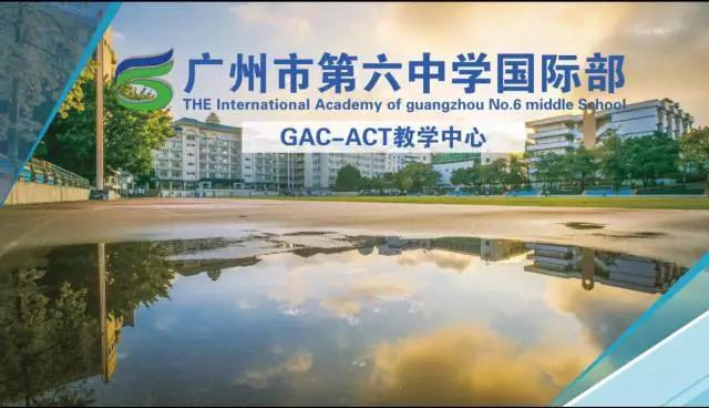 广州市六中国际部招生介绍和师资介绍