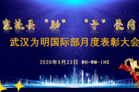 武汉为明学校国际高中举行月度表彰大会