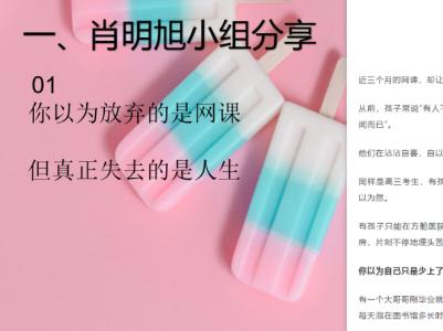 武汉为明国际高中线上读书分享会