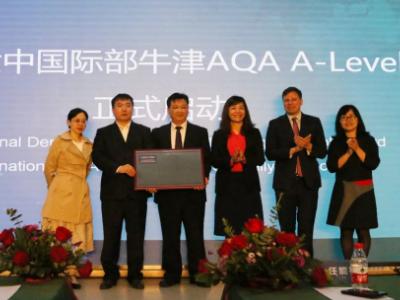 武汉六中国际部获牛津AQA授权