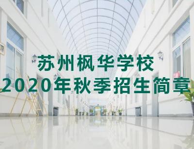 苏州枫华学校2020年秋季招生简章
