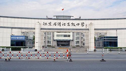江苏省靖江高级中学国际部报考流程是怎样的?