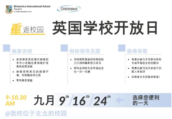 上海英国学校9月学校开放日预约报名中