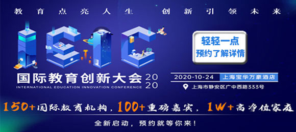 2022春招,上海优质国际化学校有哪些?IEIC大会参展学校一览