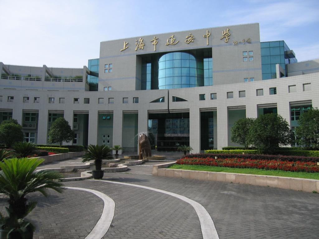 上海市延安高级中学国际部