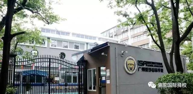 广州爱莎国际学校怎么样?