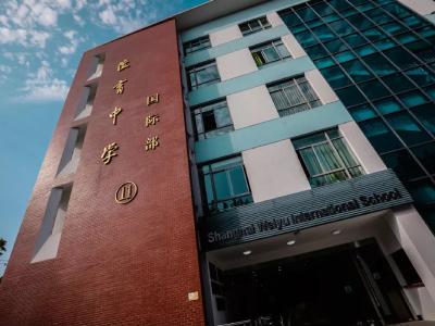 2021年上海民办位育国际课程(IBDP/A-Leve)介绍